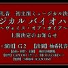 元宝塚主演の『ミュージカルバイオハザード』について感想